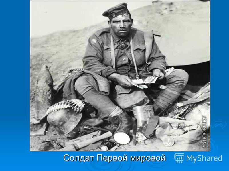 Солдат Первой мировой