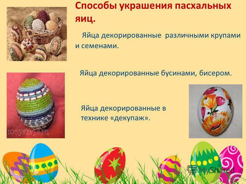 Способы украшения пасхальных яиц. Яйца декорированные различными крупами и семенами. Яйца декорированные бусинами, бисером. Яйца декорированные в технике «декупаж».