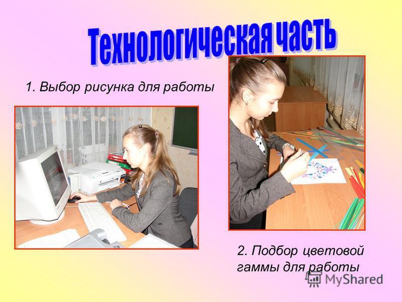 1. Выбор рисунка для работы 2. Подбор цветовой гаммы для работы