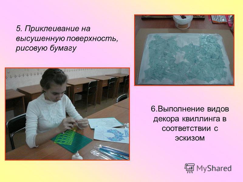 5. Приклеивание на высушенную поверхность, рисовую бумагу 6. Выполнение видов декора квиллинга в соответствии с эскизом