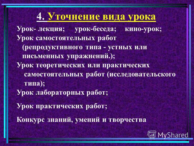 Задание группе Назовите известные вам виды (формы) уроков