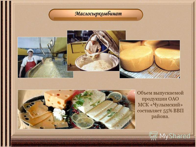 Объем выпускаемой продукции ОАО МСК «Чулымский» составляет 55% ВВП района.