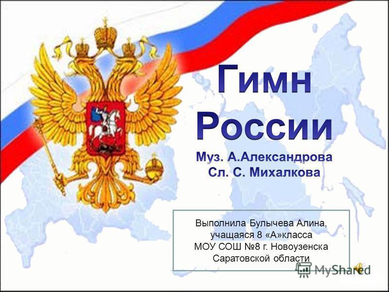 Выполнила Булычева Алина, учащаяся 8 «А»класса МОУ СОШ 8 г. Новоузенска Саратовской области