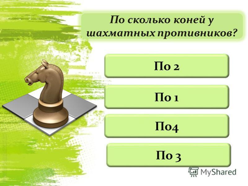 По сколько коней у шахматных противников? По 2 По 1 По 4 По 3