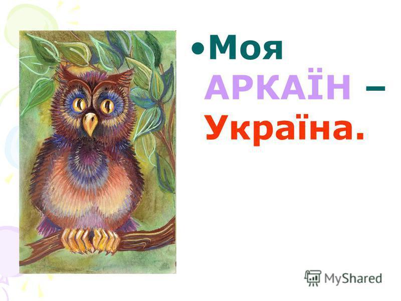 Моя АРКАЇН – Україна.