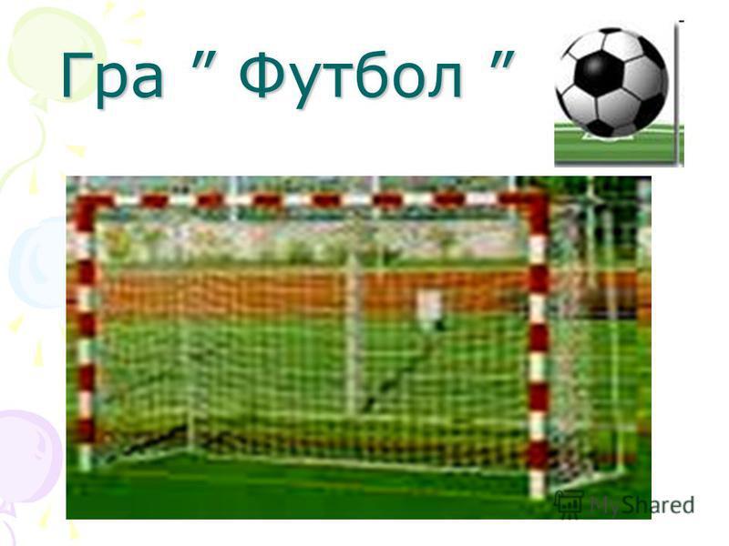 Гра Футбол Гра Футбол