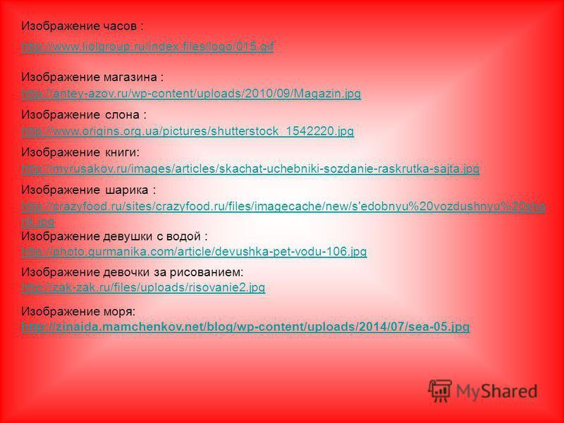 Изображение часов : http://www.liolgroup.ru/index.files/logo/015.gif Изображение магазина : http://antey-azov.ru/wp-content/uploads/2010/09/Magazin.jpg Изображение слона : http://www.origins.org.ua/pictures/shutterstock_1542220.jpg Изображение книги: