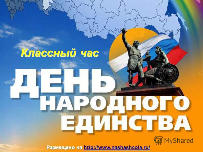 Классный час Размещено на http://www.nashashcola.ru/ http://www.nashashcola.ru/