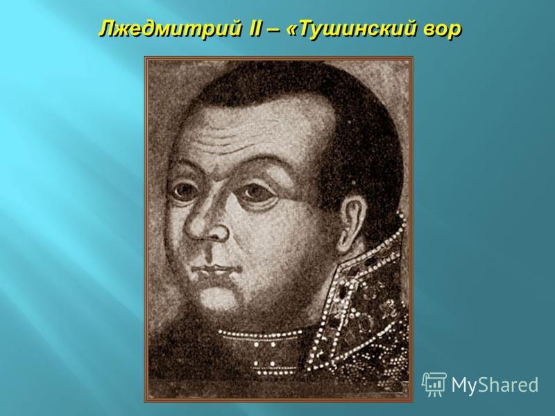 Лжедмитрий II – «Тушинский вор