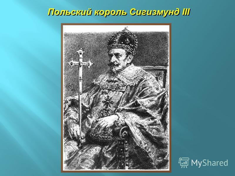 Польский король Сигизмунд III