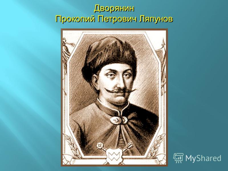 Дворянин Прокопий Петрович Ляпунов Дворянин Прокопий Петрович Ляпунов
