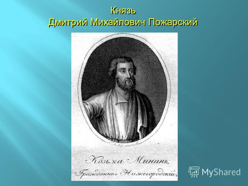 Князь Дмитрий Михайлович Пожарский Князь Дмитрий Михайлович Пожарский