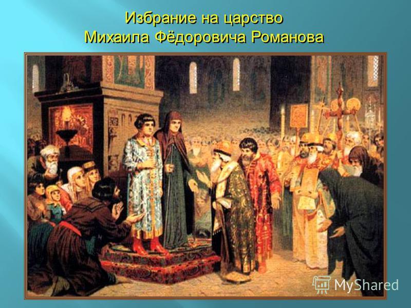 Избрание на царство Михаила Фёдоровича Романова Избрание на царство Михаила Фёдоровича Романова