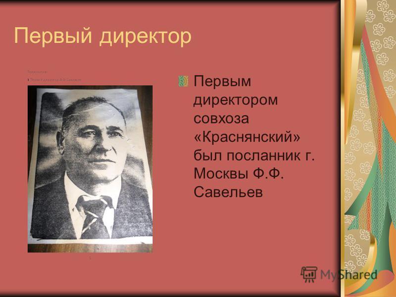Первый директор Первым директором совхоза «Краснянский» был посланник г. Москвы Ф.Ф. Савельев