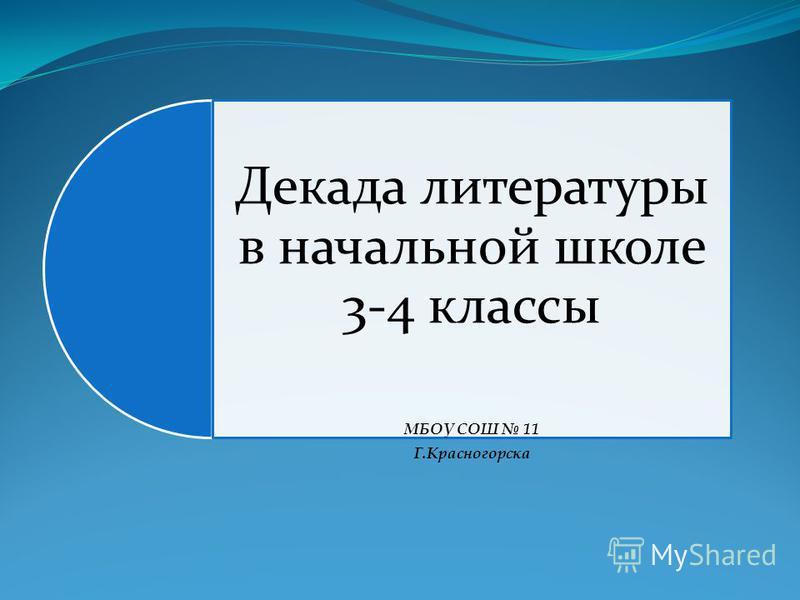 Декада литературы в начальной школе 3-4 классы МБОУ СОШ 11 Г.Красногорска