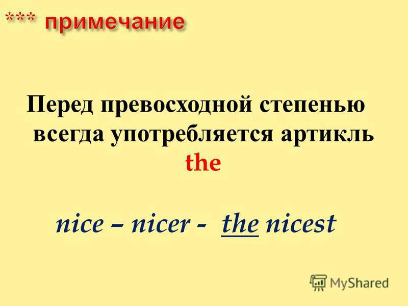 Перед превосходной степенью всегда употребляется артикль the nice – nicer - the nicest