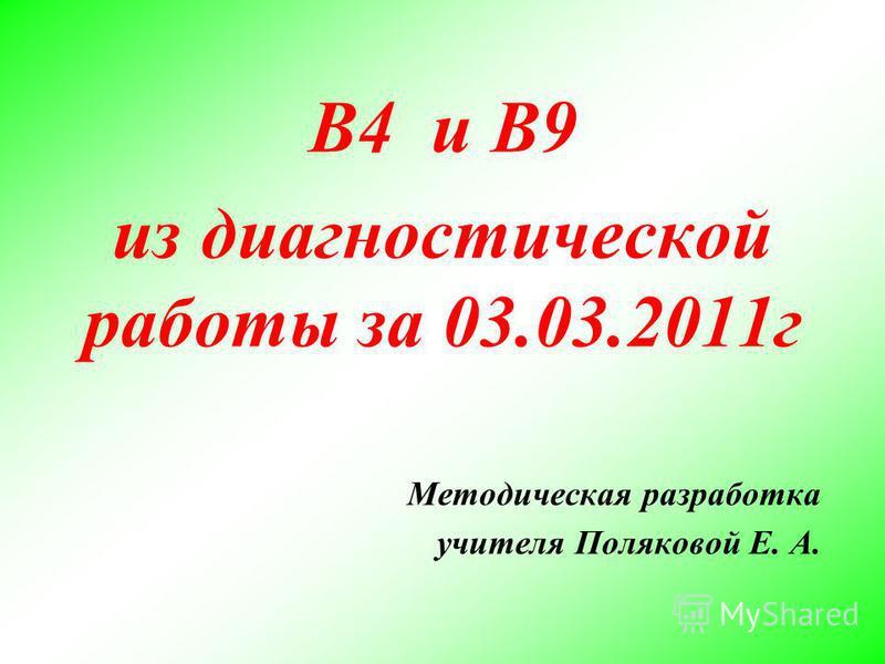 В4 и В9 из диагностической работы за 03.03.2011 г Методическая разработка учителя Поляковой Е. А.