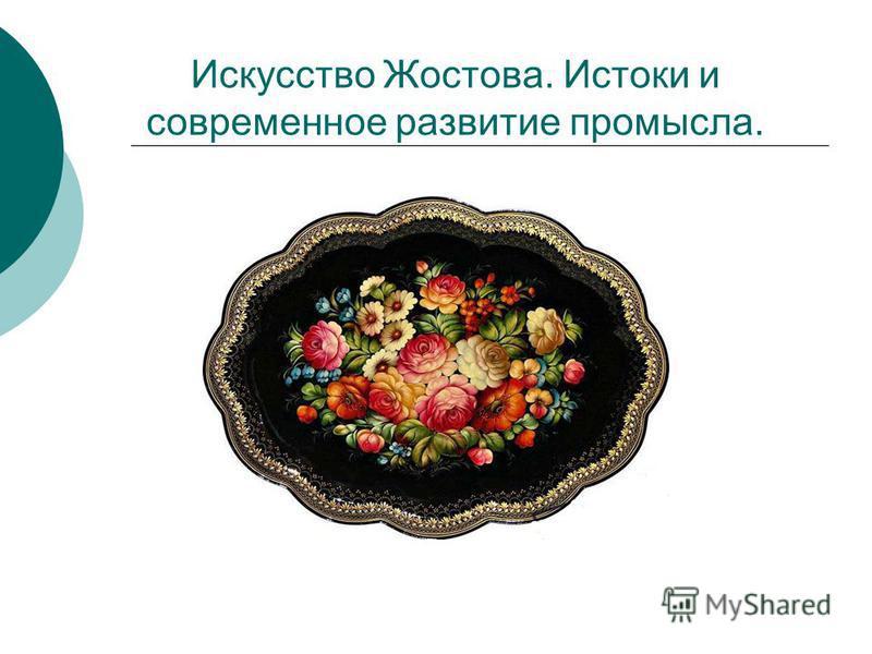 Искусство Жостова. Истоки и современное развитие промысла.