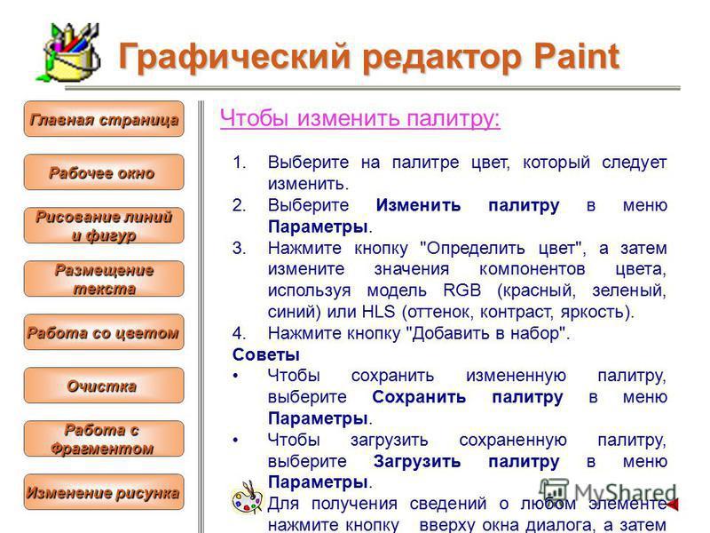 Чтобы изменить палитру: 1. Выберите на палитре цвет, который следует изменить. 2. Выберите Изменить палитру в меню Параметры. 3. Нажмите кнопку