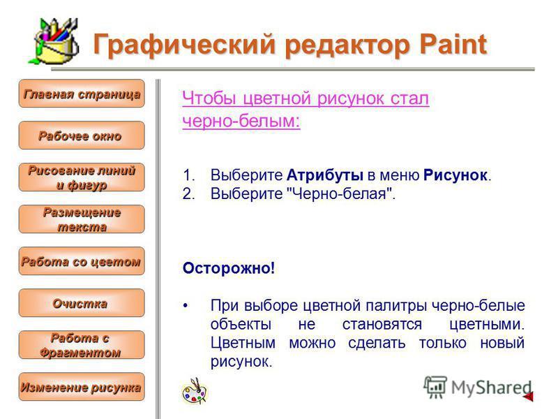 Чтобы цветной рисунок стал черно-белым: 1. Выберите Атрибуты в меню Рисунок. 2. Выберите