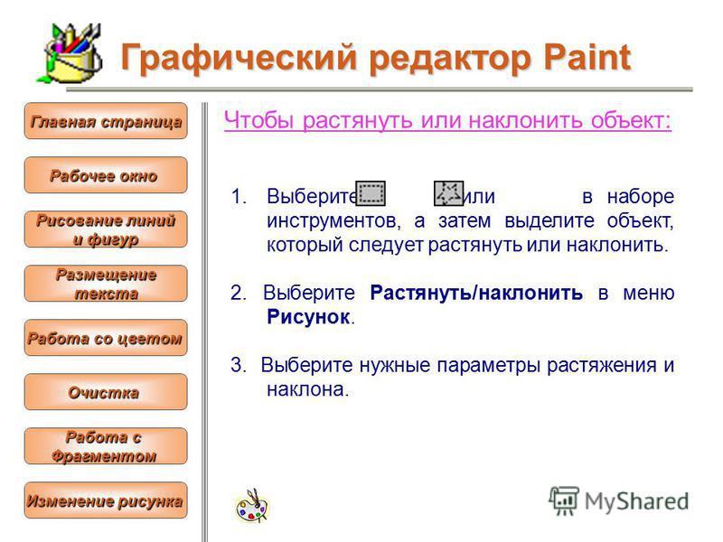Чтобы растянуть или наклонить объект: 1. Выберите или в наборе инструментов, а затем выделите объект, который следует растянуть или наклонить. 2. Выберите Растянуть/наклонить в меню Рисунок. 3. Выберите нужные параметры растяжения и наклона. Графичес