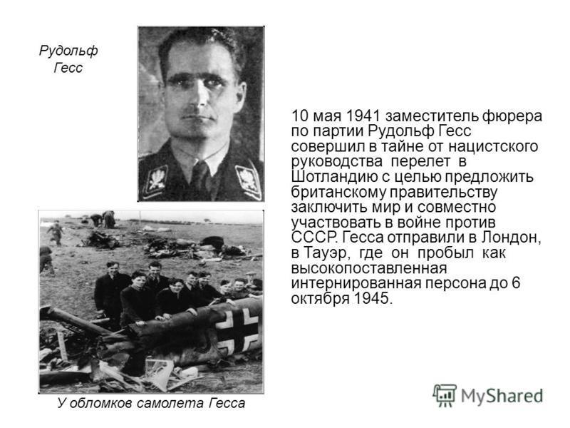 У обломков самолета Гесса 10 мая 1941 заместитель фюрера по партии Рудольф Гесс совершил в тайне от нацистского руководства перелет в Шотландию с целью предложить британскому правительству заключить мир и совместно участвовать в войне против СССР. Ге