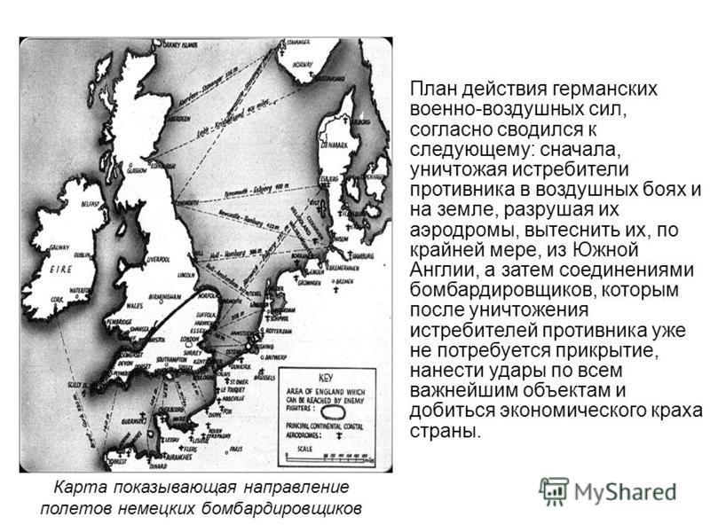Командующий 3-им воздушным флотом фельдмаршал Х. Щперле План действия германских военно-воздушных сил, согласно сводился к следующему: сначала, уничтожая истребители противника в воздушных боях и на земле, разрушая их аэродромы, вытеснить их, по край