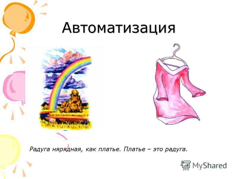 Радуга нарядная, как платье. Платье – это радуга. Автоматизация