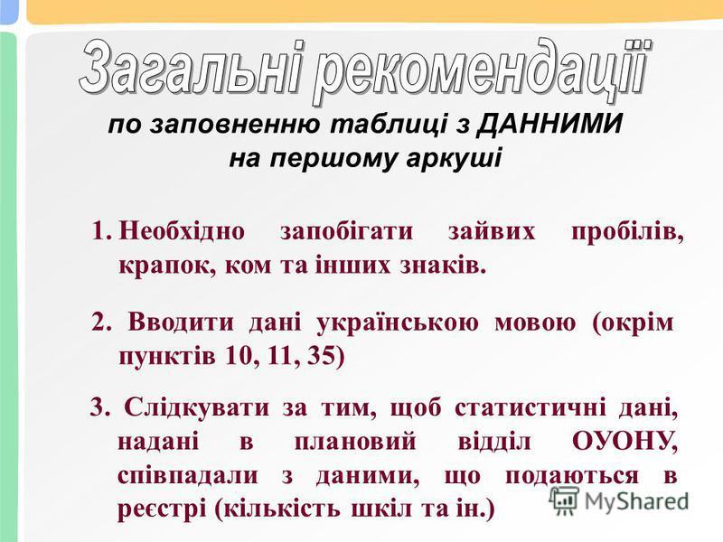 1.Необхідно запобігати зайвих пробілів, крапок, ком та інших знаків. 2. Вводити дані українською мовою (окрім пунктів 10, 11, 35) 3. Слідкувати за тим, щоб статистичні дані, надані в плановий відділ ОУОНУ, співпадали з даними, що подаються в реєстрі