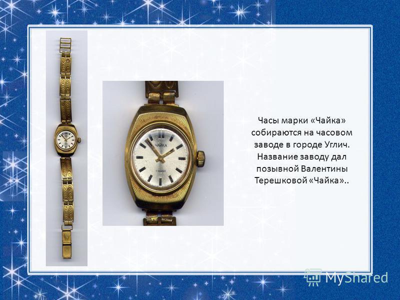 В 1983 г была выпущена памятная монета с изображением В. Терешковой. Таким образом, Валентина Терешкова стала единственным советским гражданином, чей портрет был при жизни помещён на советскую монету.