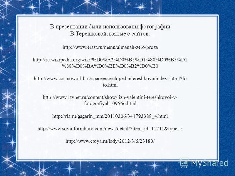 Терешковой посвящены почтовые марки выпуска разных стран :
