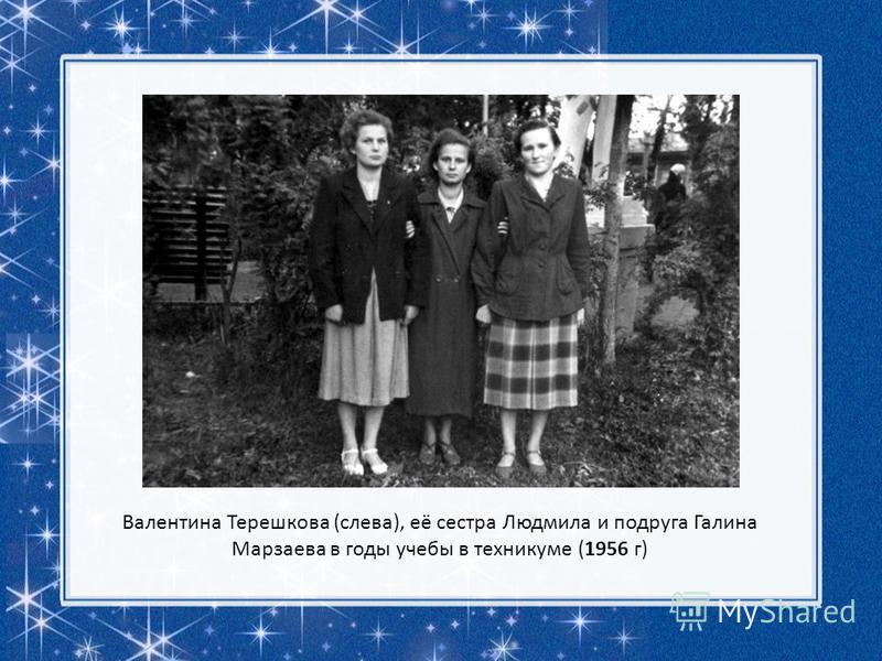 Родилась 6 марта 1937 года в деревне Масленниково Ярославской области в крестьянской семье выходцев из Белоруссии. Отец - Владимир Аксёнович, тракторист. Был призван в Красную армию в 1939 году, погиб на Советско- финской войне. Мама- Елена Федоровна