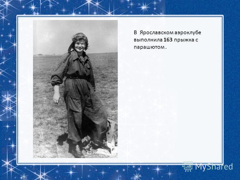 Валентина Терешкова (слева), её сестра Людмила и подруга Галина Марзаева в годы учебы в техникуме (1956 г)