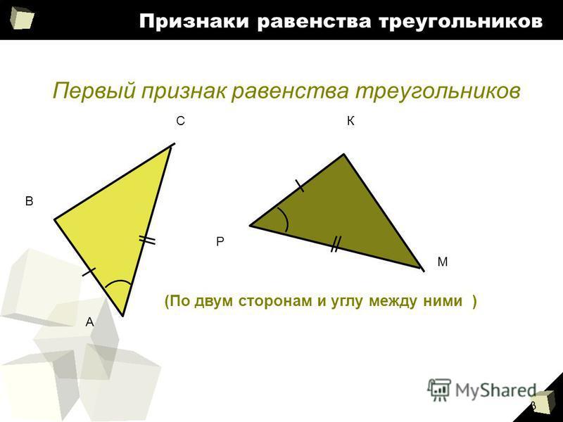 3 Признаки равенства треугольников Первый признак равенства треугольников (По двум сторонам и углу между ними ) А В С Р К М