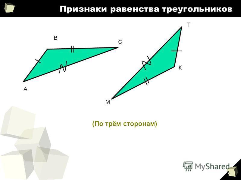 8 Признаки равенства треугольников А В С М Т К (По трём сторонам)