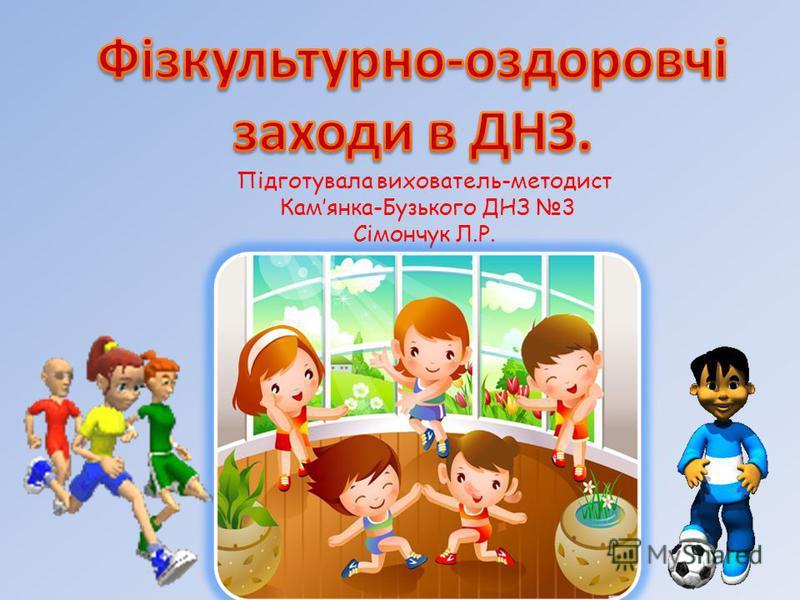 Підготувала вихователь-методист Камянка-Бузького ДНЗ 3 Сімончук Л.Р.