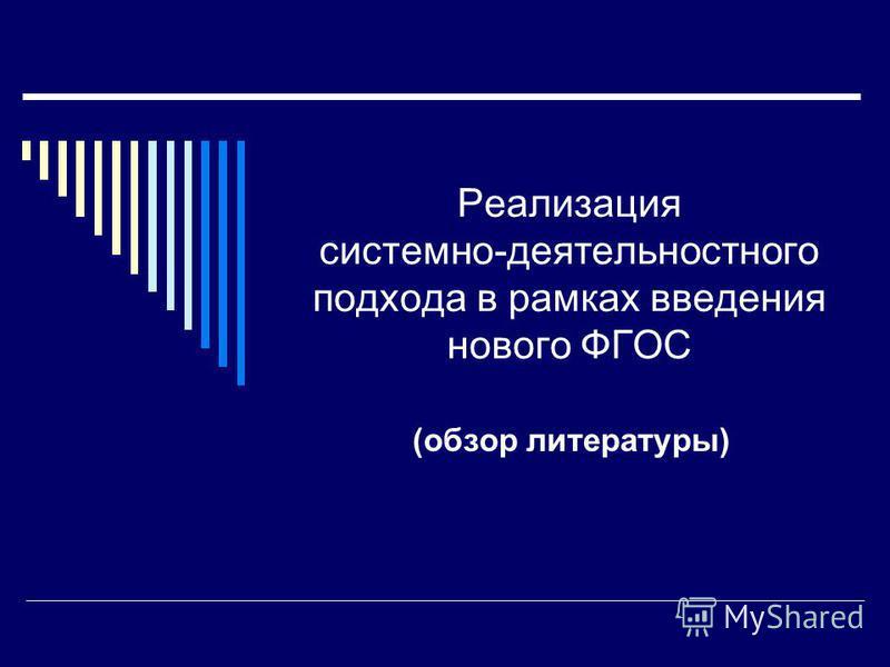 Реализация системно-деятельностного подхода в рамках введения нового ФГОС (обзор литературы)