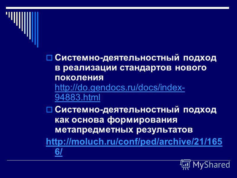 Системно-деятельностный подход в реализации стандартов нового поколения http://do.gendocs.ru/docs/index- 94883. html http://do.gendocs.ru/docs/index- 94883. html Системно-деятельностный подход как основа формирования метапредметных результатов http:/