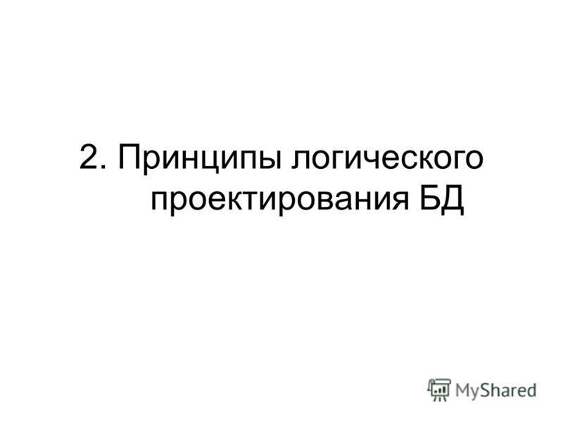 2. Принципы логического проектирования БД