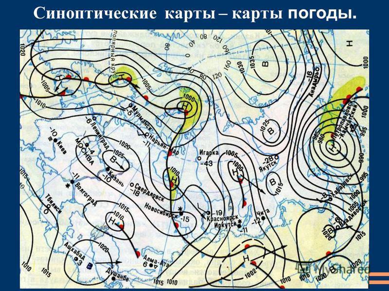 Синоптические карты – карты погоды.