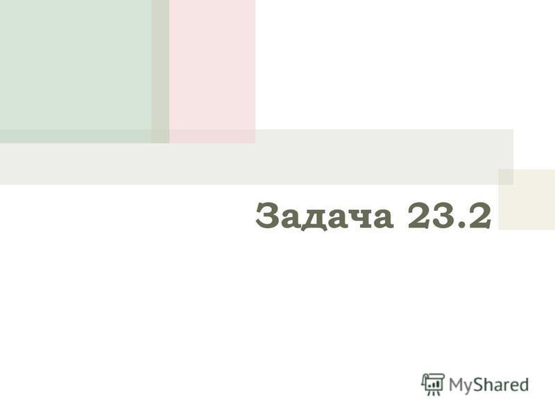 Задача 23.2