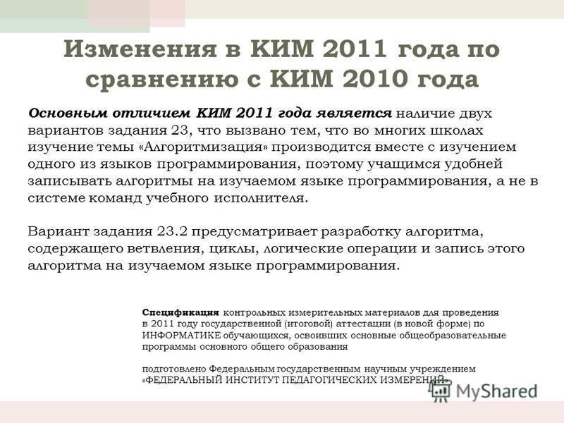 Изменения в КИМ 2011 года по сравнению с КИМ 2010 года Основным отличием КИМ 2011 года является наличие двух вариантов задания 23, что вызвано тем, что во многих школах изучение темы «Алгоритмизация» производится вместе с изучением одного из языков п