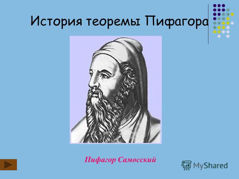 История теоремы Пифагора Пифагор Самосский