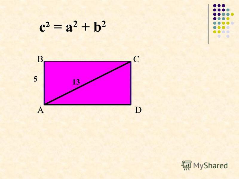 с² = а 2 + b 2 A CB D 5 13