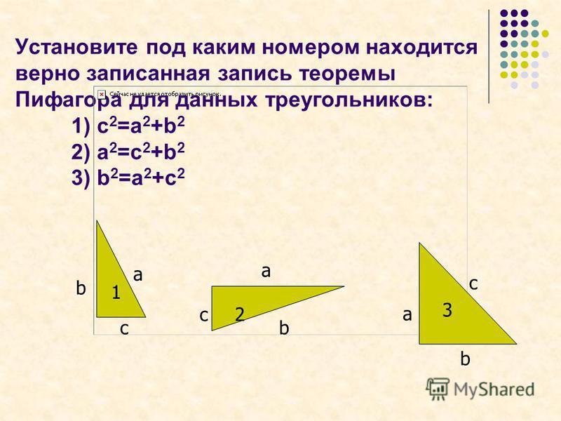 Установите под каким номером находится верно записанная запись теоремы Пифагора для данных треугольников: 1) c 2 =a 2 +b 2 2) a 2 =c 2 +b 2 3) b 2 =a 2 +c 2 1 а 2 3 b c a c a b c b