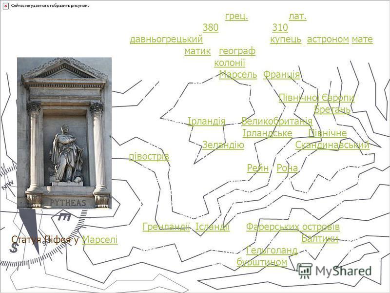 Піфей (Пітеас, грец. Πυθέας, лат. Pytheas) (близько 380 близько 310 до н. е.) давньогрецький мореплавець, купець, астроном,мате матик і географ, дослідник із грецької колонії Массалії (сучасне місто Марсель, Франція).грец.лат.380310давньогрецькийкупе