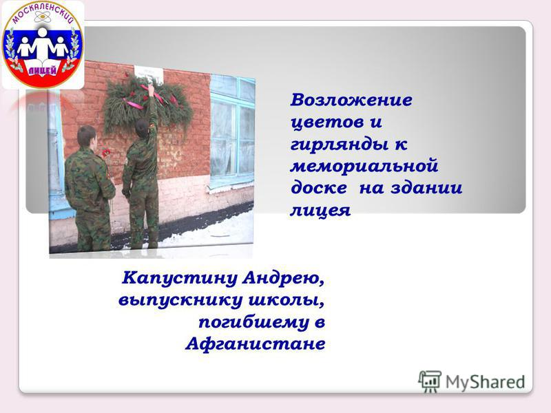 Возложение цветов и гирлянды к мемориальной доске на здании лицея Капустину Андрею, выпускнику школы, погибшему в Афганистане