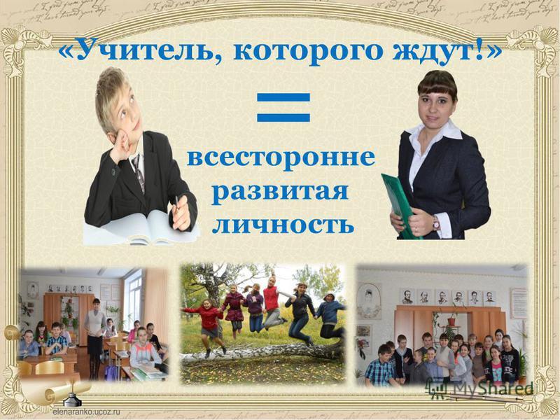 «Учитель, которого ждут!» = всесторонне развитая личность