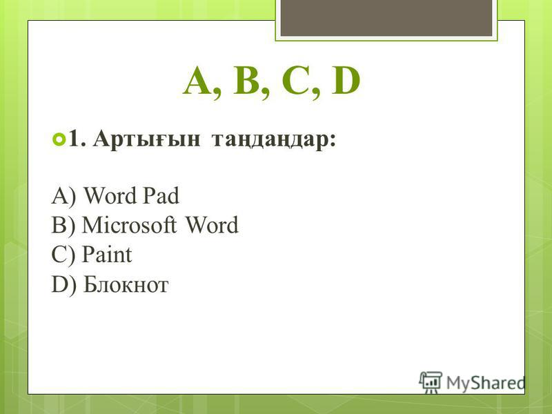 A, B, C, D 1. Артығын таңдаңдар: A) Word Pad B) Microsoft Word C) Paint D) Блокнот