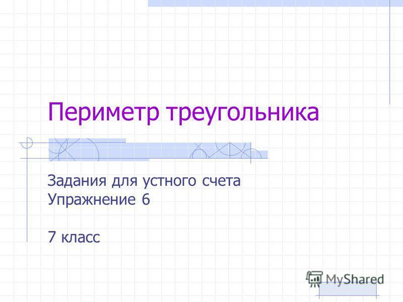 Периметр треугольника Задания для устного счета Упражнение 6 7 класс